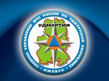 Главное управление МЧС России по Удмуртской Республике