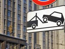 Знак эвакуации автомобиля у здания Госдумы РФ