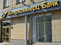 """Коммерческий банк """"Интеркоммерц"""""""