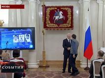 Собянин вручает премии молодым ученым