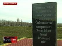 Камень в знак будущего строительства музея