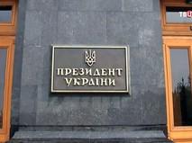 Администрация президента Украины