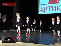 """Фестиваль танца """"Москва объединяет друзей"""""""