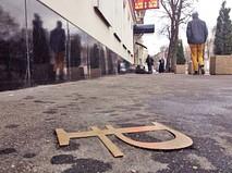 Знак рубля возле пункта обмены валют