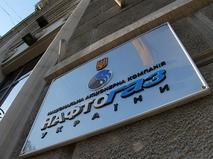 """Вывеска нефтегазового холдинга """"Нафтогаз Украины"""" на административном здании в Киеве"""