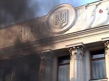 Дым на фоне дания Верховной Рады Украины