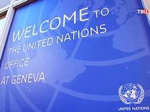 Здание Совета ООН в Женеве