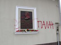 Осквернение вандалами мемориальной доски И. В. Сталина
