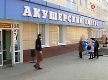 Акушерский корпус роддома в Белгороде