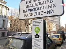 Знак парковки для резидентов