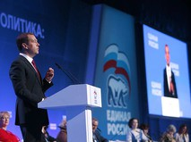 """Председатель правительства РФ Дмитрий Медведев выступает на пленарном заседании форума """"Эффективная социальная политика: новые решения"""""""