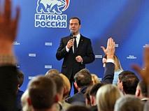 "Дмитрий Медведев на форуме партии ""Единая Россия"""