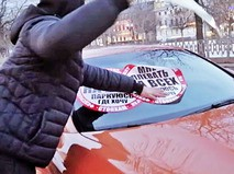 """Активисты движения """"СтопХам"""""""