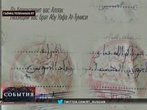 Доказательства связи Турции с Исламским государством