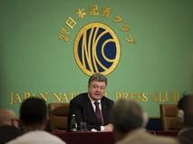 Президент Украины Петр Порошенко во время выступления в национальном пресс-клубе Японии