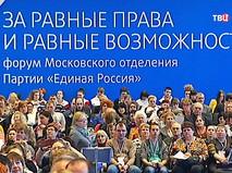 """Форум """"За равные права и равные возможности"""""""
