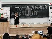 """Люди пишут """"Тотальный диктант"""""""
