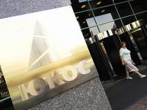"""Вход в административное здание НК """"ЮКОС"""""""