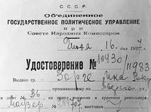 Удостоверение, выданное советскому разведчику Рихарду Зорге, на право ношения и хранения пистолета