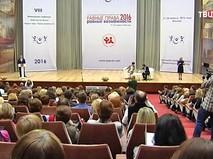 """Международная конференция """"Равные права - равные возможности"""""""