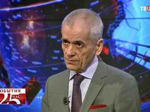 Геннадий Онищенко, помощник председателя правительства РФ