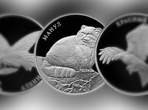 Монета Центрабанка с изображением манула