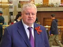 """Лидер партии """"Справедливая Россия"""" Сергей Миронов"""