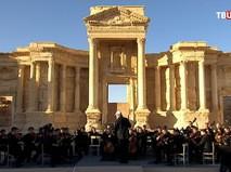 Концерт симфонического оркестра Мариинского театра в Пальмире