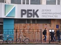 """Здание медиахолдинга """"РБК"""""""