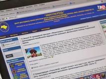 """Украинский сайт """"Миротворец"""""""