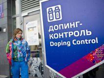 Допинг-контроль во время ОИ в Сочи