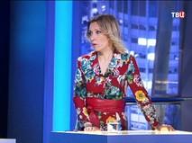 """Представитель МИД Мария Захарова в студии программы """"Право знать!"""""""