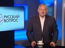 Русский вопрос. Анонс. Эфир от 18.05.2016