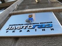 """Вывеска нефтегазового холдинга """"Нафтогаз Украины"""""""