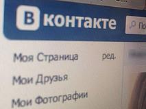 """Соцсеть """"ВКонтакте"""""""