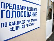 """Предварительное голосование за кандидатов от партии """"Единая Россия"""""""