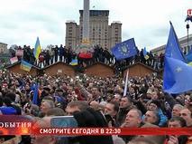 """11 Смотрите в 22:30 специальный репортаж """"Два года после Украины"""""""