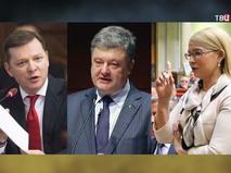 Олег Ляшко, Пётр Порошенко, Юлия Тимошеноко
