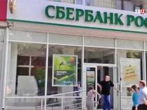 Отделение Сбербанка на Украине