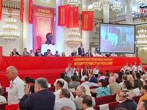 """Съезд партии """"Коммунисты России"""""""