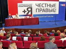 "Съезд партии ""Гражданская платформа"""