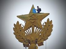 Восстановление звезды на сталинской высотке на Котельнической набережной