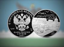 Серебряная монета номиналом 3 рубля, посвященная 450-летию основания города Орла