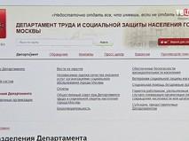 Сайт Департамента труда и социальной защиты населения города Москвы