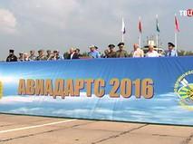 Авиадартс-2016