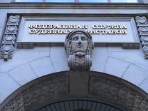 Здание Федеральной службы судебных приставов