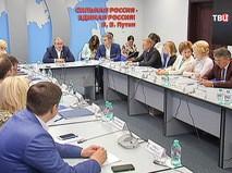 """Заседание партии """"Единая Россия"""""""