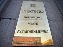 Вывеска на фасаде здания министерства экономического развития Российской Федерации