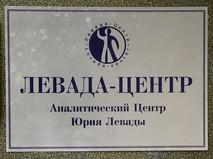 """Вывеска на двери офиса аналитического центра Юрия Левады """"Левада-Центр"""""""