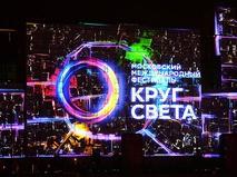 """Церемония открытия Московского Международного фестиваля """"Круг света-2015"""""""